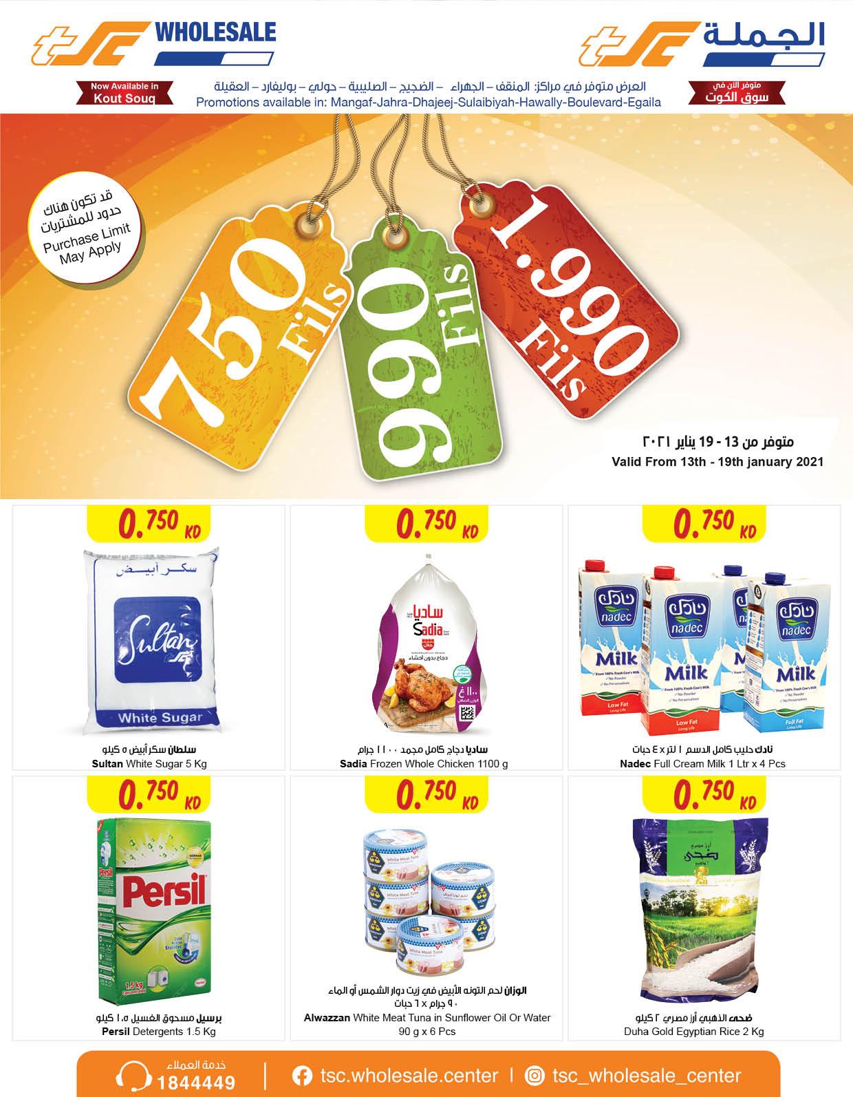 Sultan Center Weekly promotions, iiQ8, Deals in Sultan Centre Kuwait Jan 2021 1