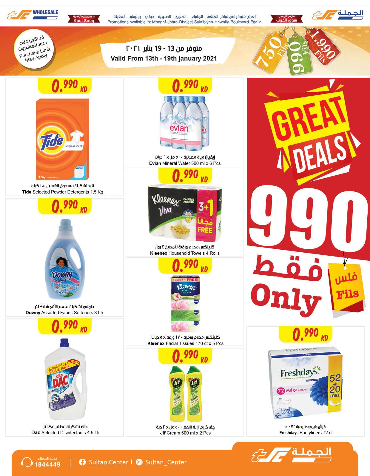 Sultan Center Weekly promotions, iiQ8, Deals in Sultan Centre Kuwait Jan 2021 10