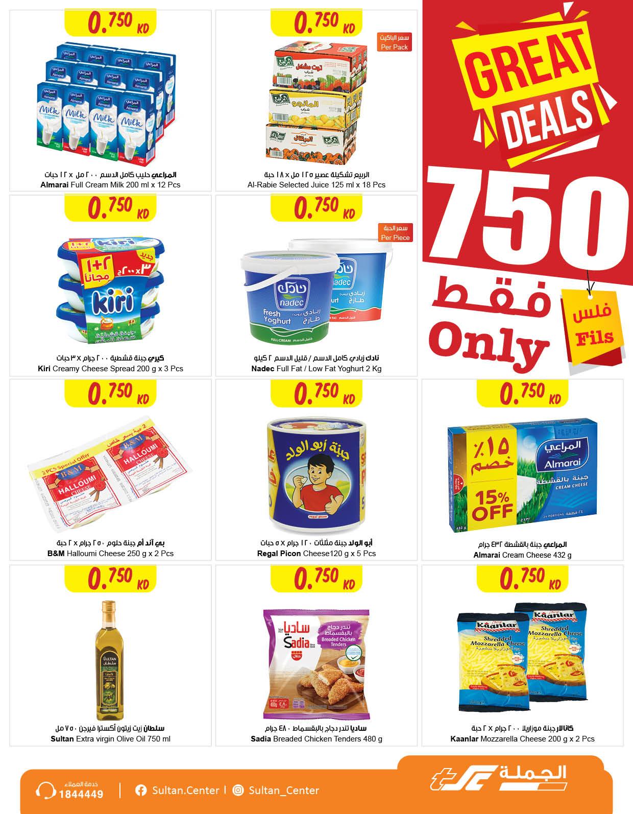 Sultan Center Weekly promotions, iiQ8, Deals in Sultan Centre Kuwait Jan 2021 2