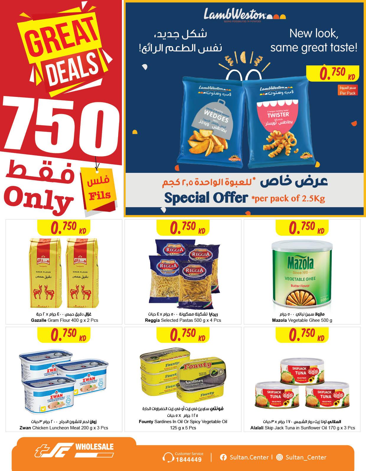 Sultan Center Weekly promotions, iiQ8, Deals in Sultan Centre Kuwait Jan 2021 3