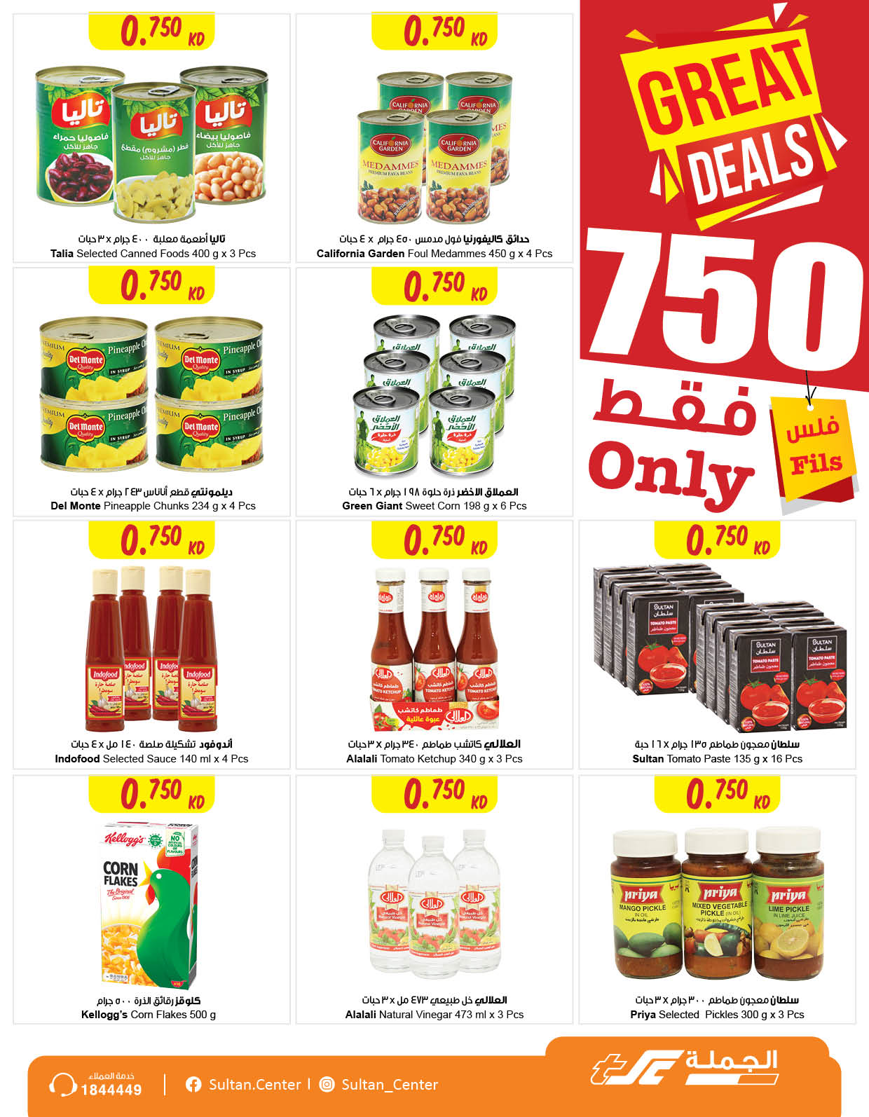 Sultan Center Weekly promotions, iiQ8, Deals in Sultan Centre Kuwait Jan 2021 4