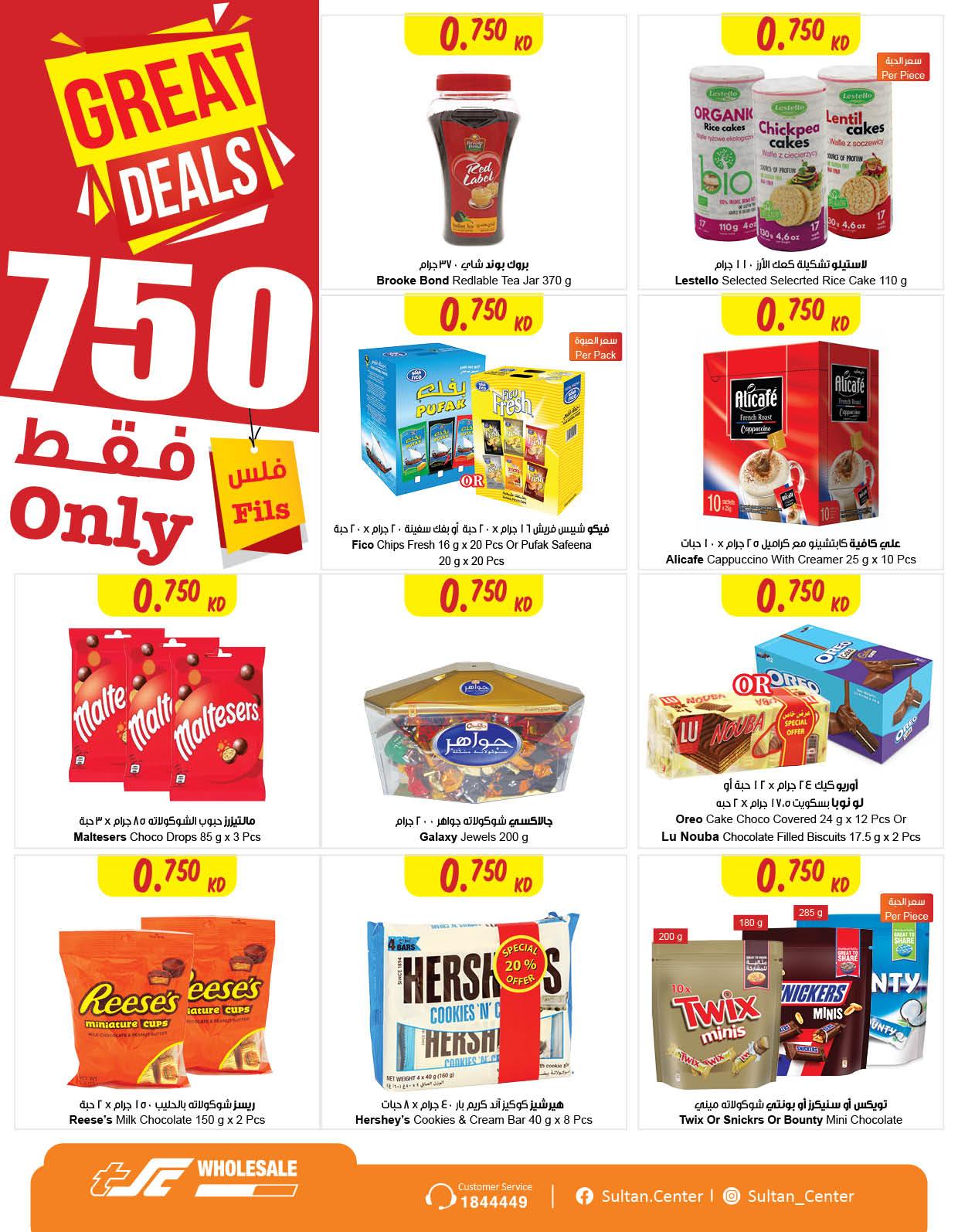 Sultan Center Weekly promotions, iiQ8, Deals in Sultan Centre Kuwait Jan 2021 5