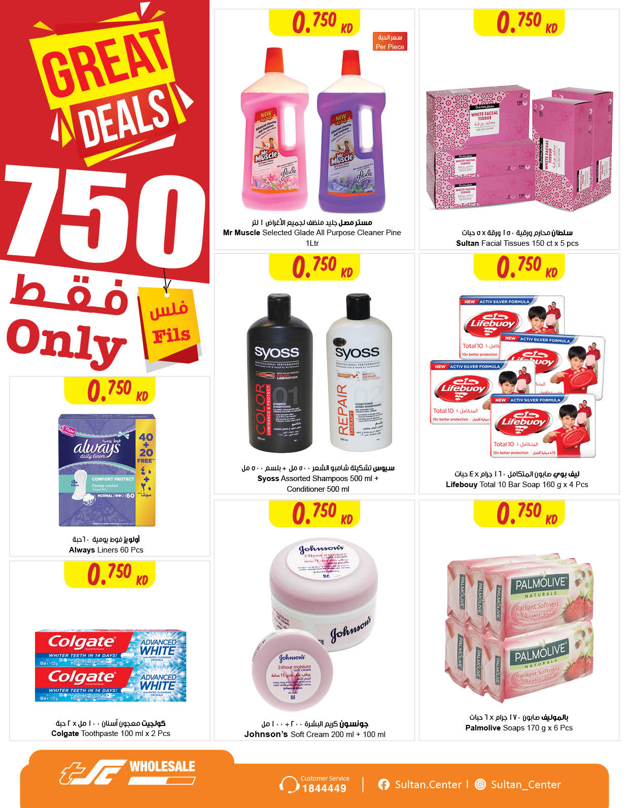 Sultan Center Weekly promotions, iiQ8, Deals in Sultan Centre Kuwait Jan 2021 7