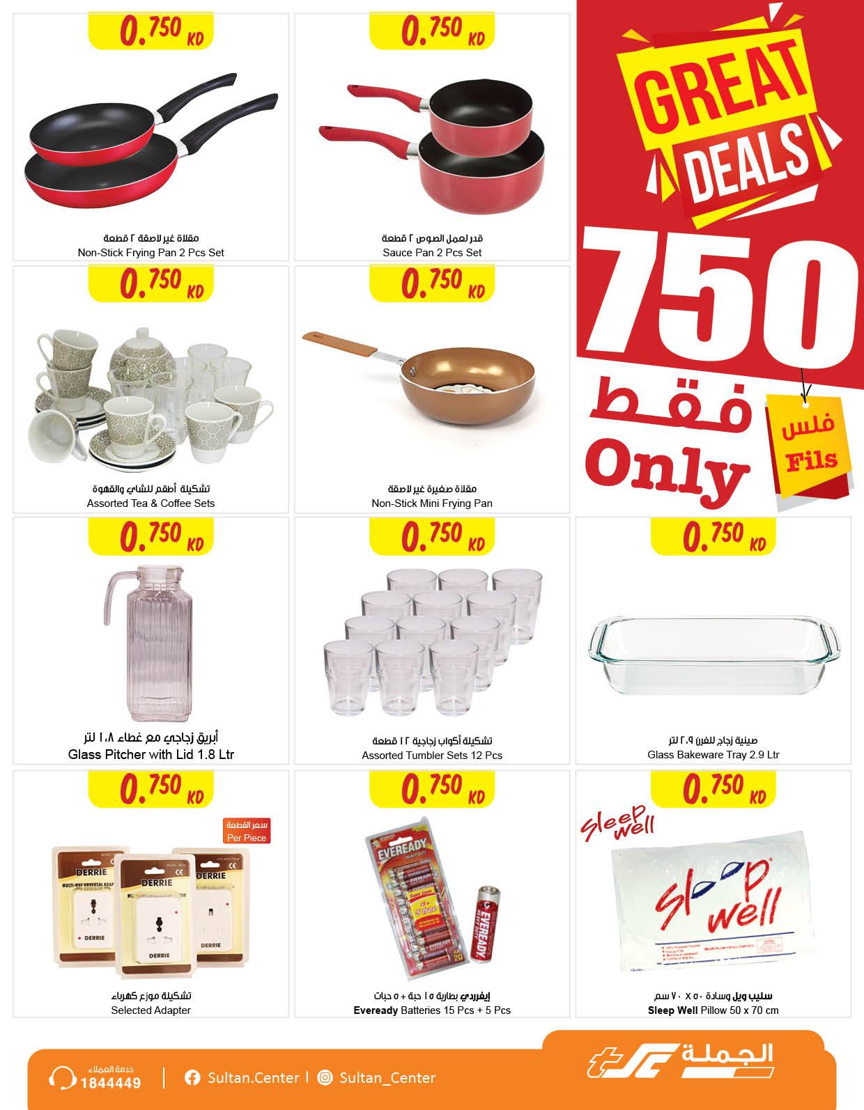 Sultan Center Weekly promotions, iiQ8, Deals in Sultan Centre Kuwait Jan 2021 8